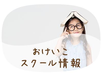 おけいこ・スクール情報
