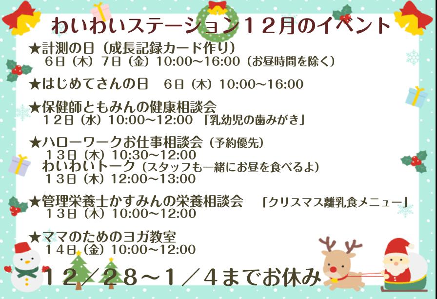 わいわいステーション12月のイベント情報です。